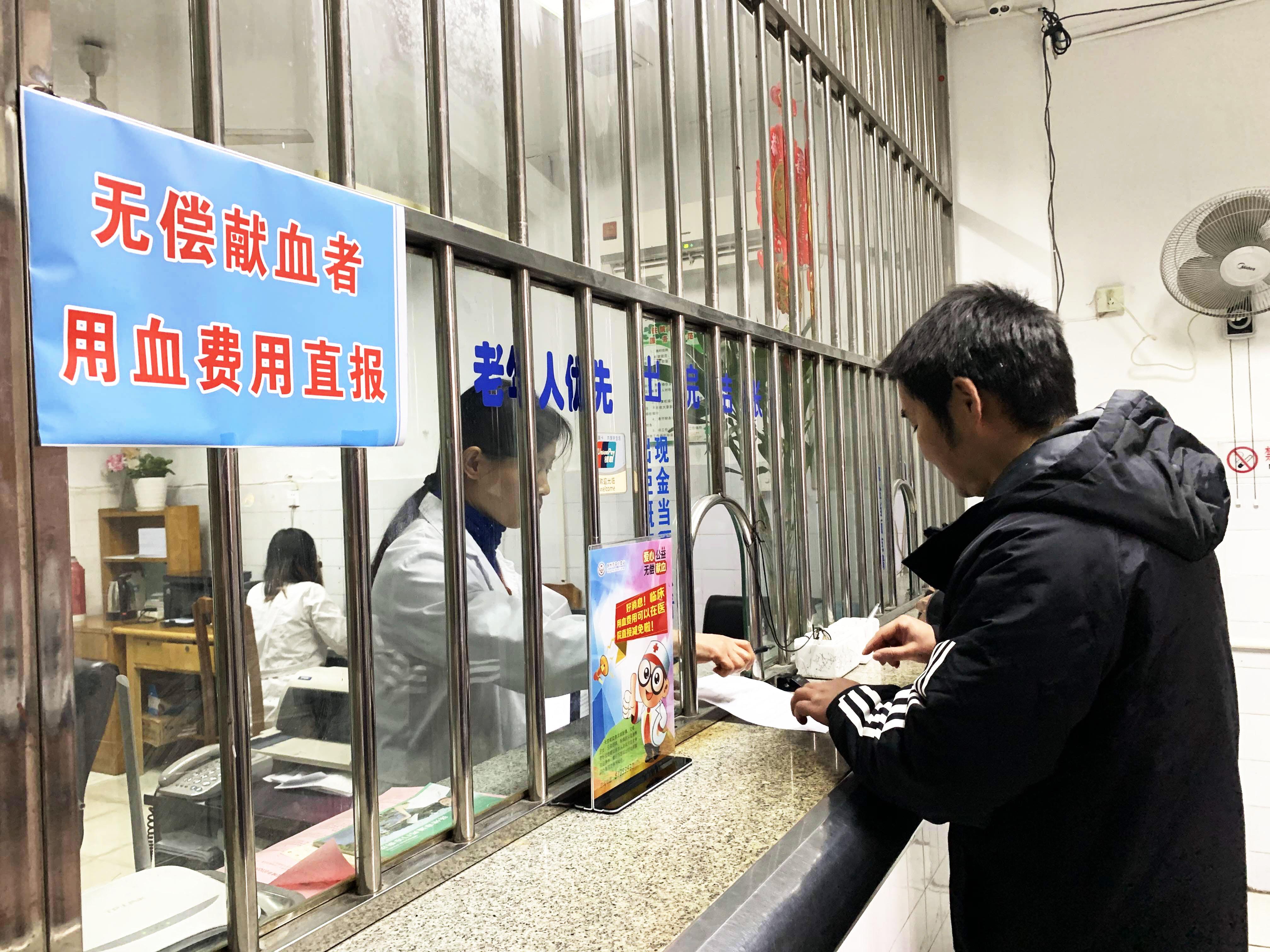 """无偿献血志愿者血费在医院 """"一站式""""直免"""