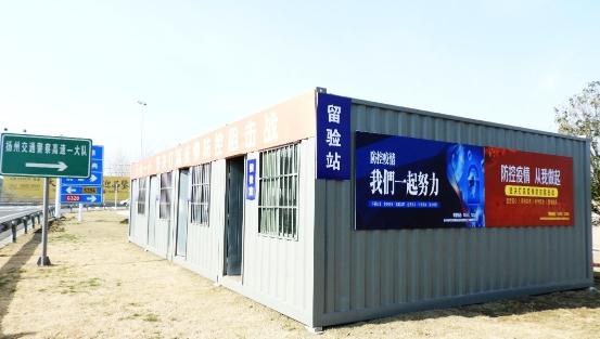 揚州首個疫情留驗站投用 集裝箱打造可臨時隔離處理