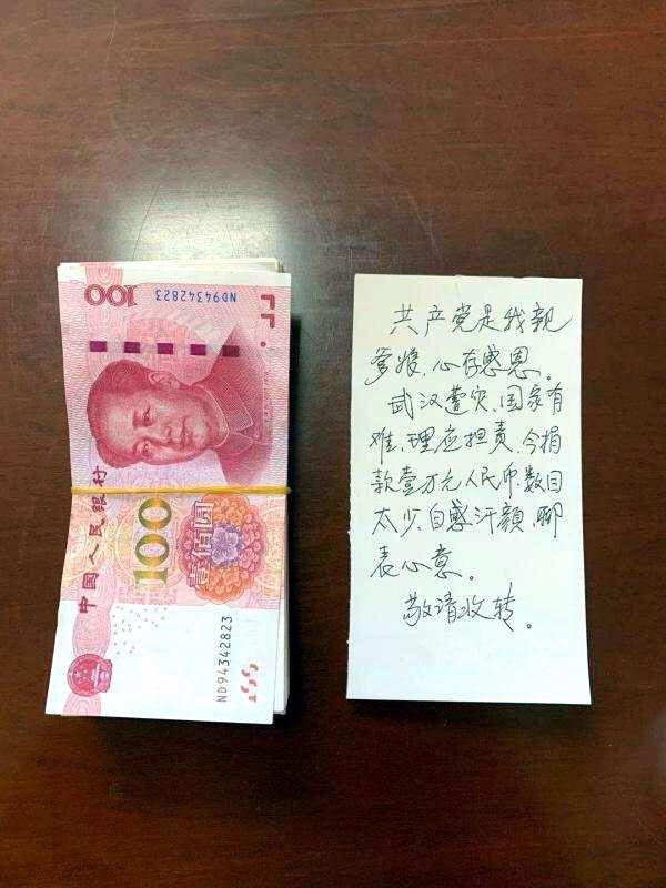 我要为武汉抗疫作一点贡献79岁老人捐款万元不留名