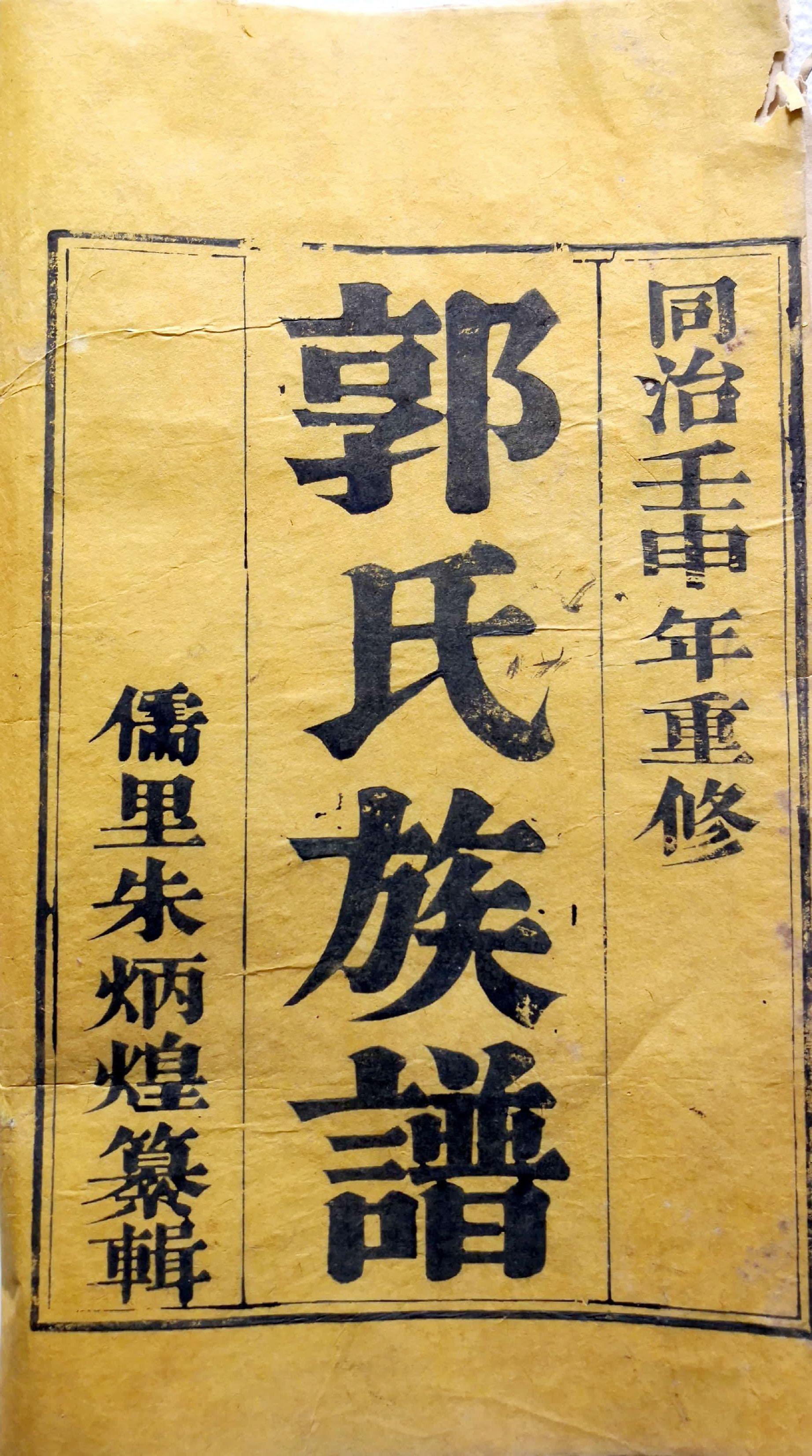 郭姓人口_郭姓仅有一位开国中将,他是福建人,曾任南京军区副司令员!