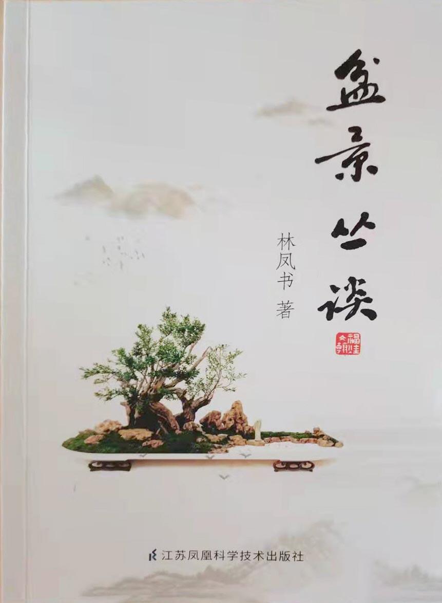 林凤书著《盆景丛谈》出版 非遗大师笔下的盆景